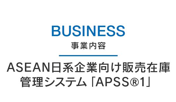 ASEAN日系企業向け販売在庫管理システム「APSS®1」