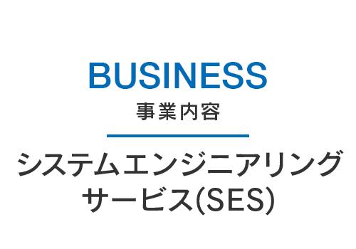 BUSINESS事業内容システムエンジニアリングサービス