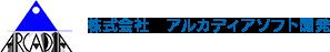 株式会社アルカディアソフト開発